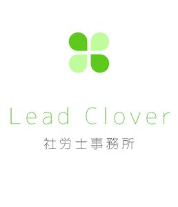 公式ホームページ-LeadClover社労士事務所-のイメージ