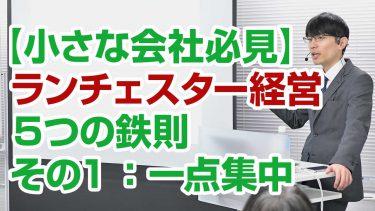 【小さな会社必見】ランチェスター経営①一点集中について