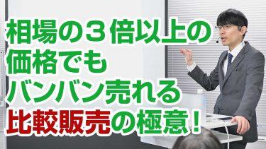 【事例】商品はそのままで5万から15万円へ顧問価格を3倍にした社労士のセールス方法とは?