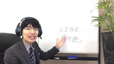 動画の組み合わせでLINEからの集客率をアップできる2つの理由とは?