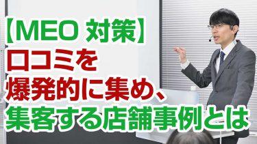 【店舗事例】Googleマイビジネスで口コミを100件以上集めMEO対策する方法