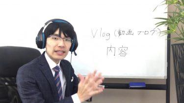 動画ブログ(Vlog)でアクセス数を上げる動画とは?ブログ記事との違い