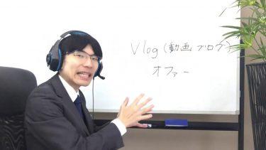 Vlog集客(動画ブログ)を開始する前に必ず知っておく3つの秘訣とは?