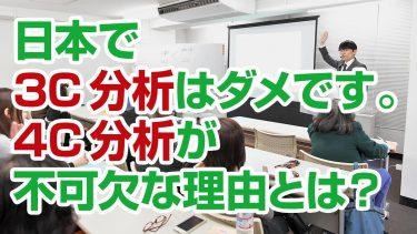 日本のビジネスが難しい理由。日本だから必要な4C分析とは?