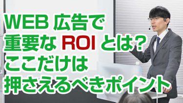 ROIの意味と計算式。ネット広告で費用対効果を上げる使い方を動画で解説
