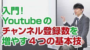 Youtubeチャンネル登録数を増やすため最低限やっておく4つのコツ