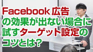 【動画で説明】Facebook広告でまず使うべき類似オーディエンスとは?