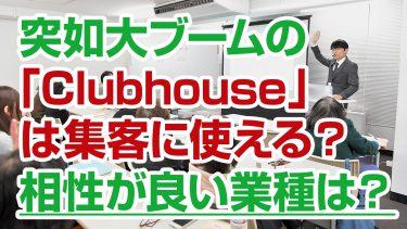 【2021年2月最新】Clubhouseはビジネスで使えるのか?